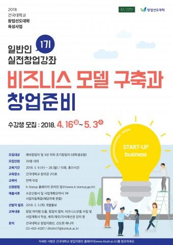 2018 KU 일반인 실전 창업 강좌 1기 포스터