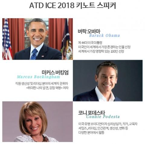 버락 오마바 전 미국 대통령이 5월 6일부터 미국에서 열리는 HR 컨퍼런스 ATD ICE 2018의 기조연설을 맡았다