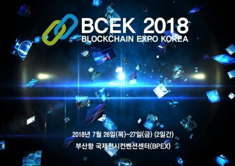 2018 블록체인엑스포(BCEK 2018) 포스터