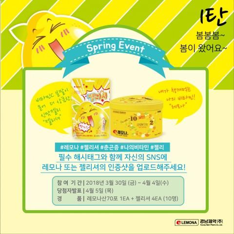 경남제약 레모나, 봄맞이 이벤트 진행