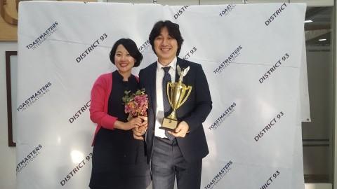 토스트마스터즈 전국 연설대회에서 우승한 오자형(오른쪽)과 아내(최안나)