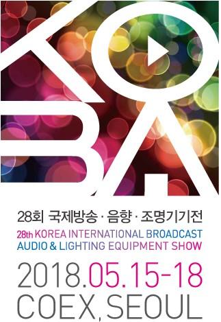 국제 방송음향 조명기기 전시회 포스터