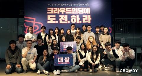 2018 크라우드펀딩 학생 아이디어 공모전 시상식 수상자들