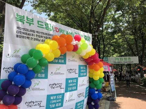 북부드림 기부축제 마들근린공원 개최 현장