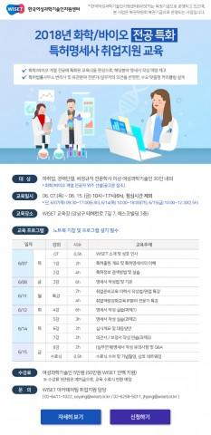 2018 특허명세사 취업지원 교육 초청장