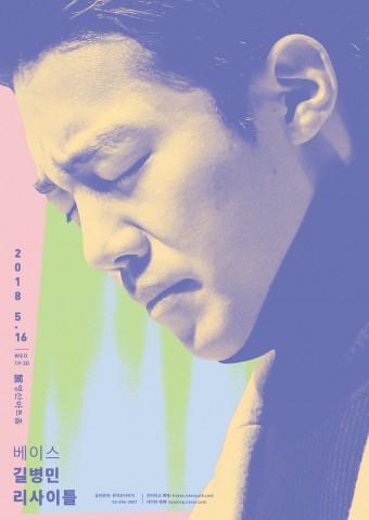 베이스 길병민 리사이틀 포스터