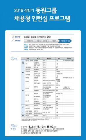 동원그룹 2018년도 상반기 채용형 인턴십 모집 공고