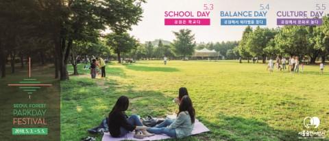 5월 3일부터 5일까지 서울숲에서 열리는 서울숲 파크데이 페스티벌