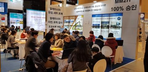 유원인터내셔널이 말레이시아 부동산·이주 앙코르 세미나를 개최한다