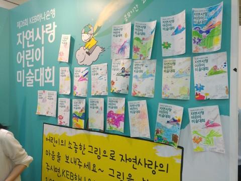 서울디자인페스타에 설치된 KEB하나은행 자연사랑 어린이 미술대회 전시부스