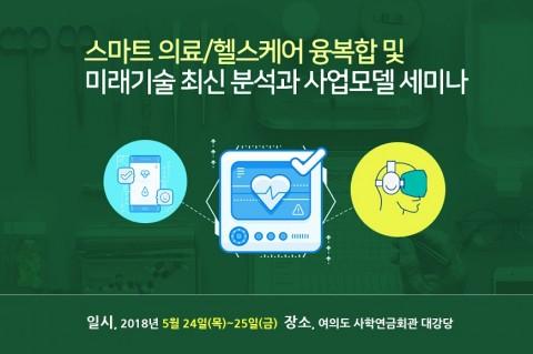 스마트 의료·헬스케어 융복합 및 미래기술 최신 분석과 사업모델 세미나