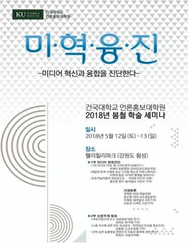 미디어 혁신과 융합 진단 행사 포스터