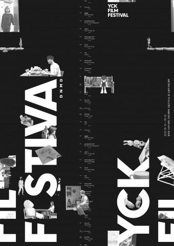 YCK 2018 'YCK FILM FESTIVAL' 포스터