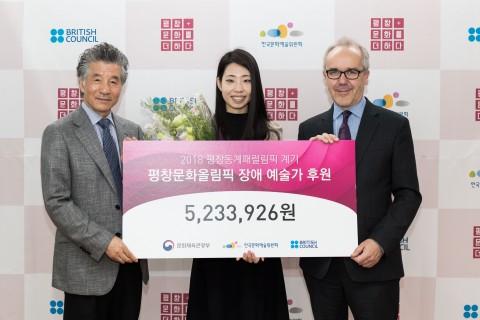 마틴 프라이어 주한영국문화원장(오른쪽)은 한국문화예술위원회 최창주 위원장 직무대행과 함께 고아라 발레리나에게 기부금을 전달하고 있다