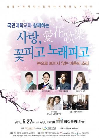 국악앤 팝페라 사랑, 꽃피고 노래하고 공식 포스터