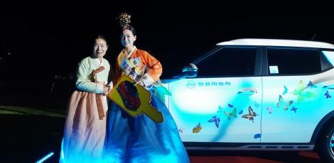 쌍용자동차, '88회 춘향제' 후원
