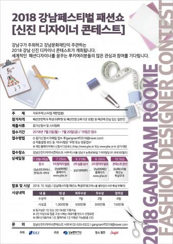 2018 강남페스티벌 패션쇼 신진디자이너 콘테스트 작품 모집 포스터