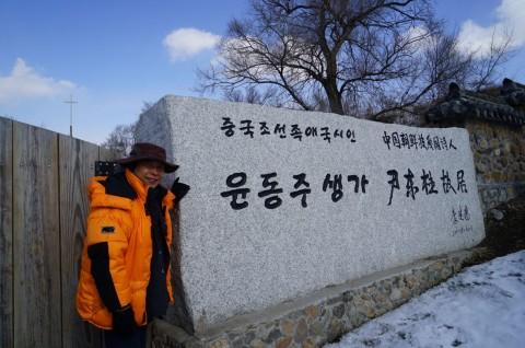 링컨학교 백두산-동주캠프가 열릴 윤동주 생가