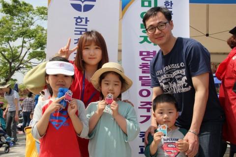 미아방지 캠페인에 참여하고 있는 어린이들