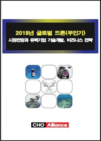 씨에치오 얼라이언스가 발간한 2018년 글로벌 드론(무인기) 시장전망과 유력기업 기술개발, 비즈니스 전략 보고서 표지