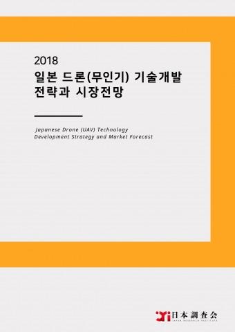 2018 일본 드론(무인기) 기술개발 전략과 시장전망 보고서 표지