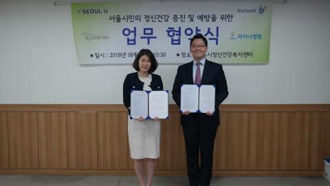 왼쪽부터 조지은 라이나생명보험 주식회사 전무, 조성준 서울시정신건강복지센터 센터장