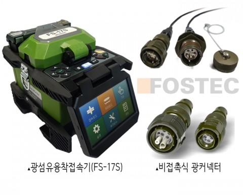 포스텍이 접촉식 광커넥터의 단점을 해결한 비접촉식 광커넥터와 새로 출시한 제품인 광섬유 융착접속기(FS-17S)를 중점적으로 홍보한다