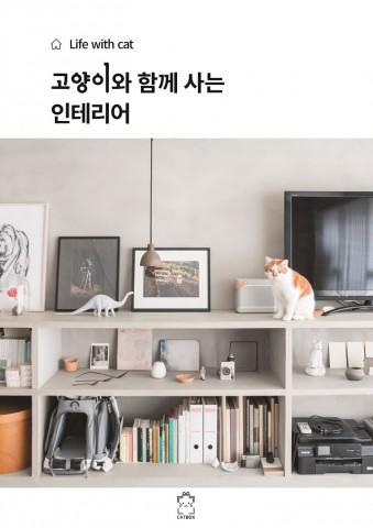 고양이와 함께 사는 인테리어 표지