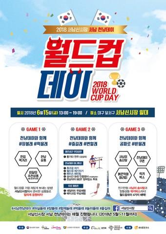 서남신시장이 진행하는 월드컵데이 포스터