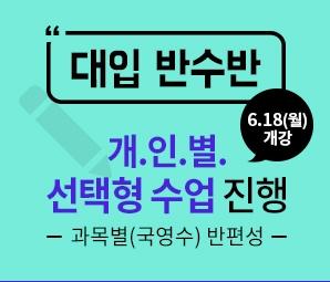 강남비상에듀학원 반수반 모집
