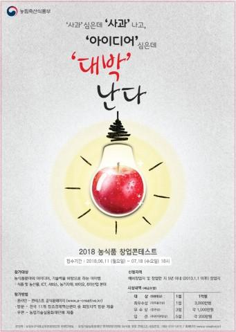 2018 농식품 창업콘테스트 포스터