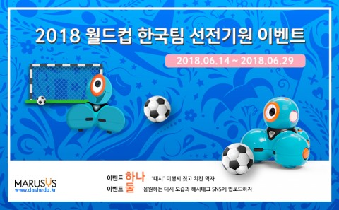 마르시스, 2018 러시아 월드컵 개막과 함께 이벤트 실시