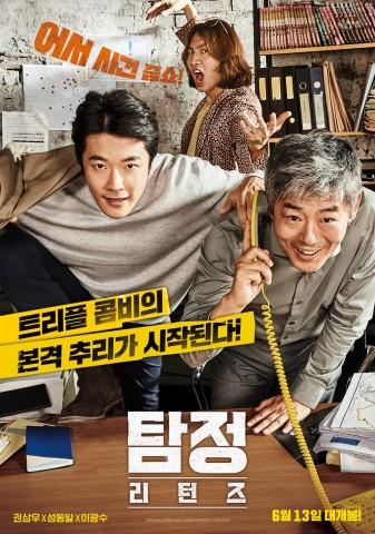 """YES24 """"권상우·성동일 주연의 코믹 추리극 '탐정: 리턴즈' 예매 1위 기록"""""""