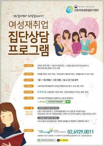 경력단절 및 미취업 여성 집단상담 프로그램 포스터