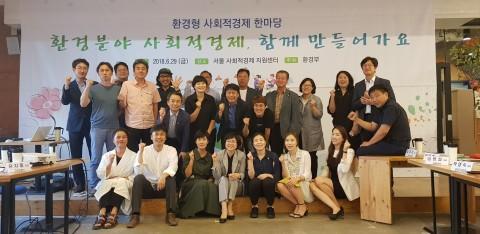 환경형 사회적경제 한마당에 참석한 박경복 대표