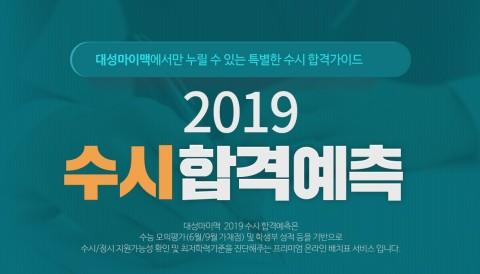 대성마이맥, 2019 수시 합격예측 서비스 오픈