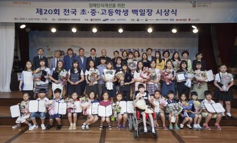 장애인먼저실천운동본부가 개최한 제20회 전국 초·중·고등학생 백일장 대회 시상식 현장