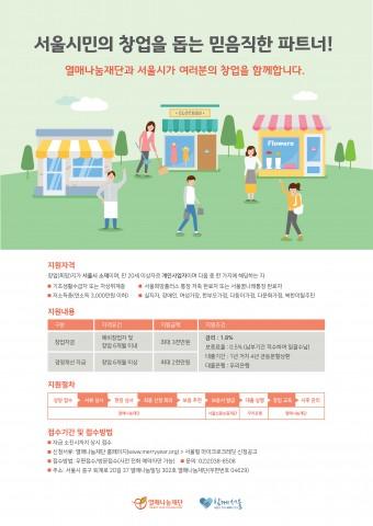 열매나눔재단 서울형 마이크로크레딧 모집 포스터