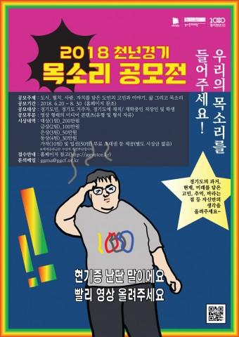 2018 천년경기 목소리 공모전 포스터