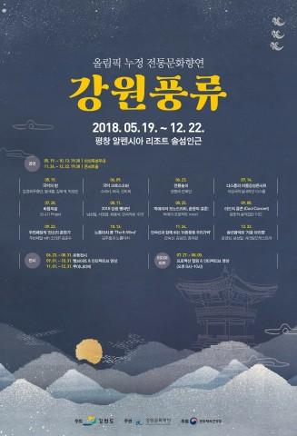 올림픽 누정 전통문화향연 강원풍류 공연 포스터