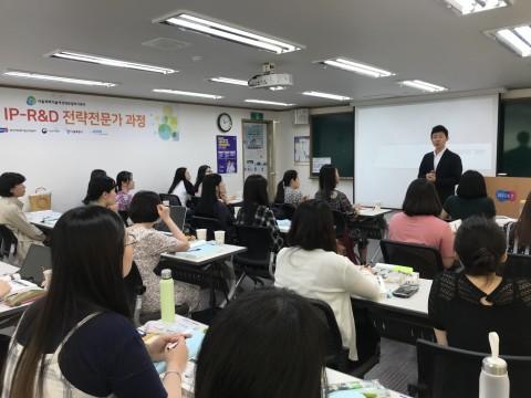 2018 IP R&D전략전문가과정 교육