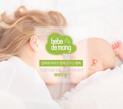 엄마와 아기가 함께 사용하는 실용적인 브랜드 베베드몽