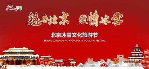 매력적인 베이징, 신나는 겨울 스포츠 주제의 제2회 베이징 빙설문화관광축제 포스터