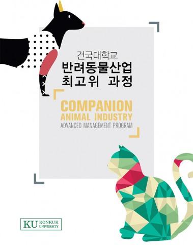 건국대 1기 반려동물산업 최고위 과정 모집 포스터