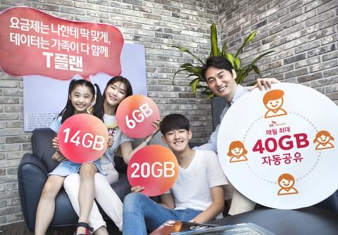 SK텔레콤 홍보 모델들이 온 가족의 데이터를 늘리고 요금을 낮추는 T플랜을 소개하고 있다