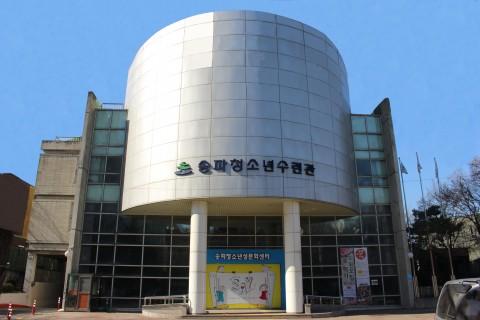 송파청소년수련관 전경
