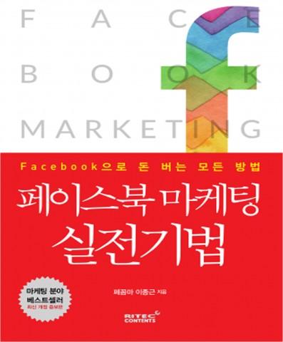 페이스북마케팅 실전기법 표지