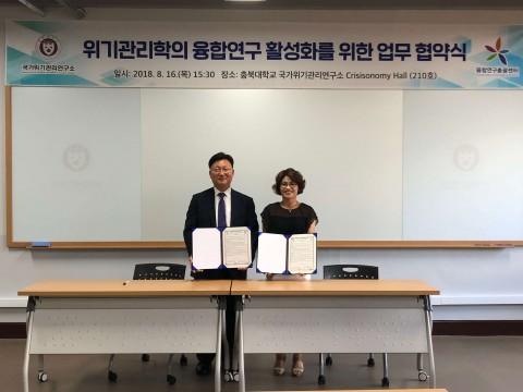 건국대학교 융합연구총괄센터 노영희 교수(오른쪽)와 충북대학교 국가위기관리연구소 이재은 교수가 위기관리학의 융합연구 활성화를 위한 업무협약을 체결했다