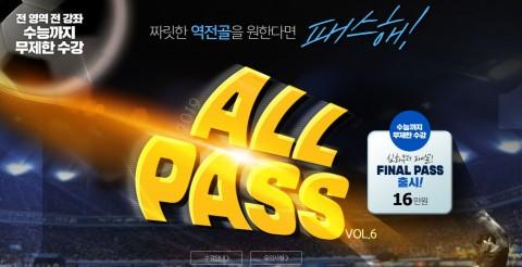 대성마이맥 2019 파이널 패스 출시 홈페이지