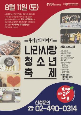 시립중랑청소년수련관이 진행하는 나라사랑 청소년 축제 포스터